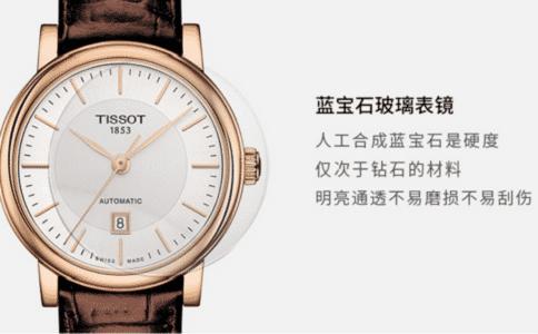 帮你了解天梭手表及价格