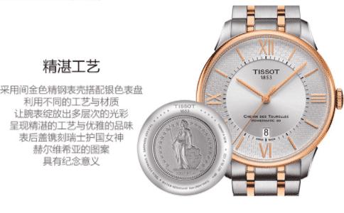 手表瑞士天梭 不可错过的时尚腕表品牌