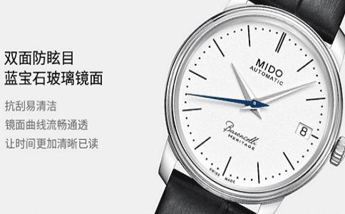 mido手表刮花了怎么办?