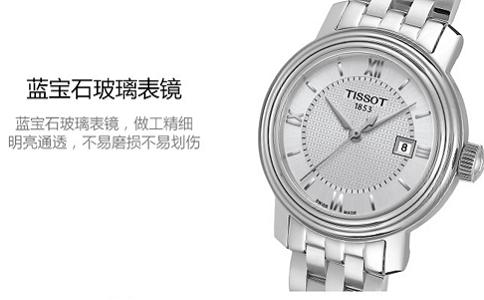 女手表天梭有什么好的推荐吗?