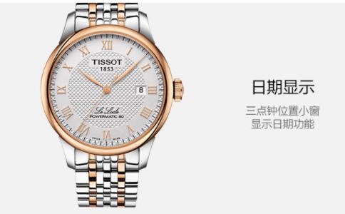 力洛克天梭腕表,了解它的美