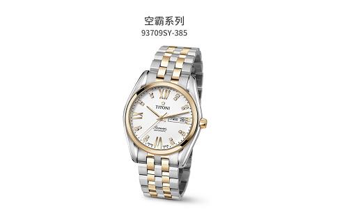 梅花手表系列腕表简单推荐