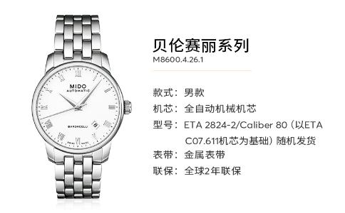 手表mido是什么牌子?