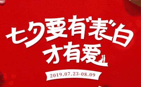 七夕节是什么节日?