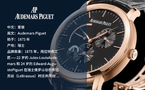 世界十大名牌手表排名推荐