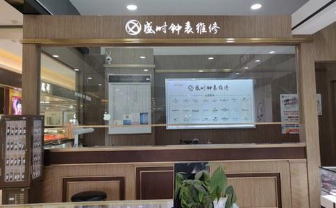 上海美度表售后服务地址怎么查?
