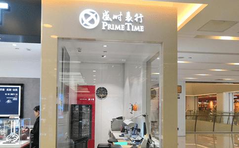 香港黄金品牌有哪些?