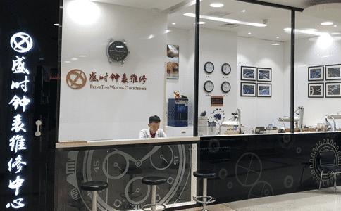 浪琴表北京维修点在哪?
