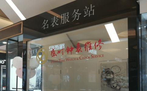 深圳名士手表维修店在哪?