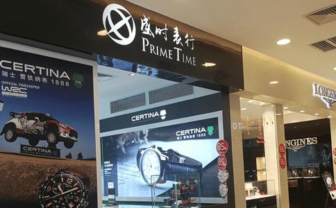 中国手表,展现国产之风