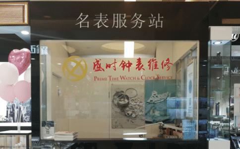 上海真力时手表维修售后去哪?