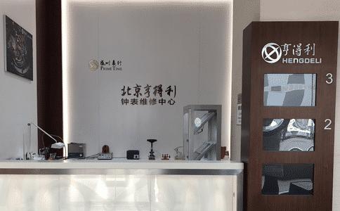 杭州芝柏手表维修售后网点在哪?