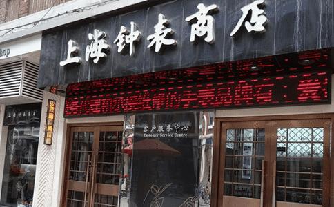 杭州雅典手表维修处在哪里?