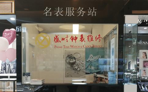 关于积家南京手表维修那些事儿