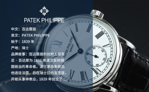 瑞士手表品牌大全图标赏析