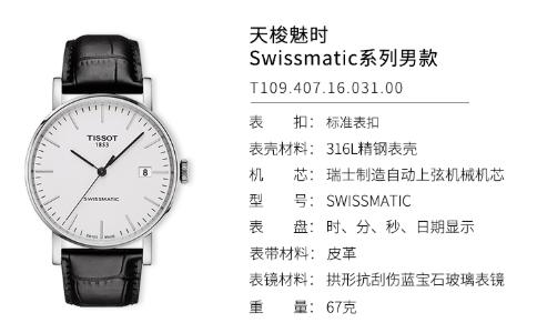 mike手表是什么牌子?质量好不好?