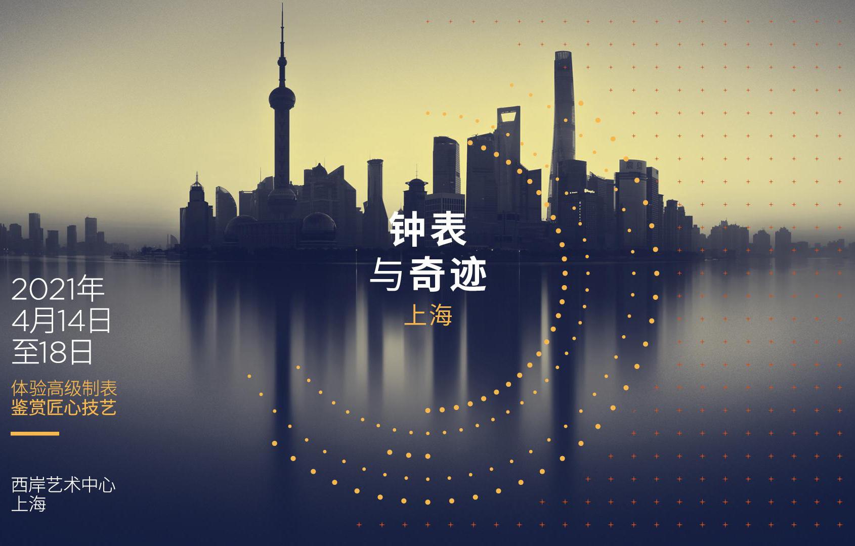 """2021年""""鐘表與奇跡""""高級鐘表展 不僅是數字化平臺,更是行業樞紐!"""