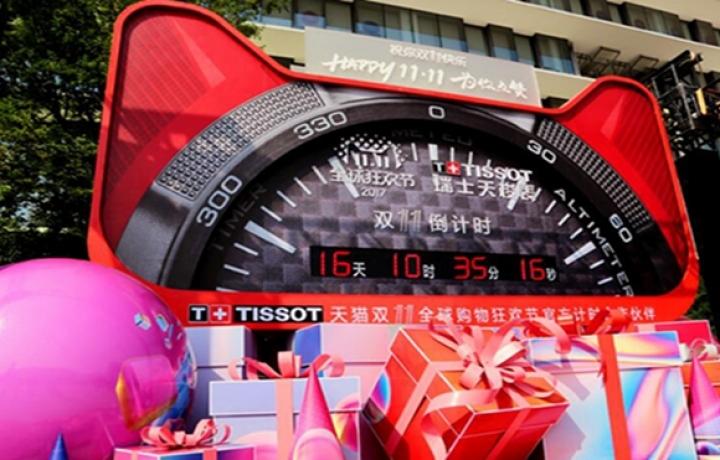 """这一刻 开启狂欢计时 天梭表开启天猫双11""""全球狂欢节""""倒计时时代"""