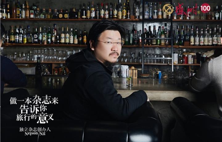 独立杂志创办人Nelson Ng:做一本杂志来告诉你「旅行的意义」 | 盛时的100个好朋友
