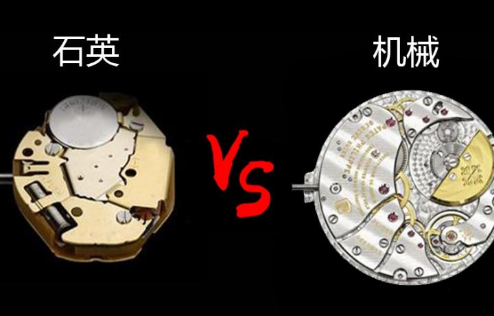 机械表好还是石英表好?