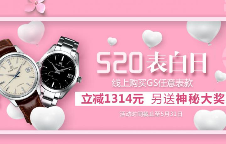 520买表送惊喜 盛时网打造Grand Seiko专属告白日
