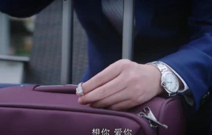 《下一站离别》于和伟饰演的秋阳腕间装备