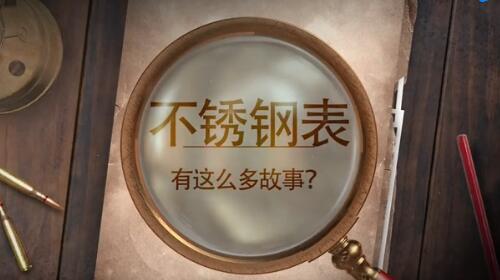 一枚不锈钢表居然有那么多故事?
