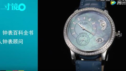 "Glashütte Original格拉苏蒂原创Pano Matic Luna""心玥""偏心月相腕表"