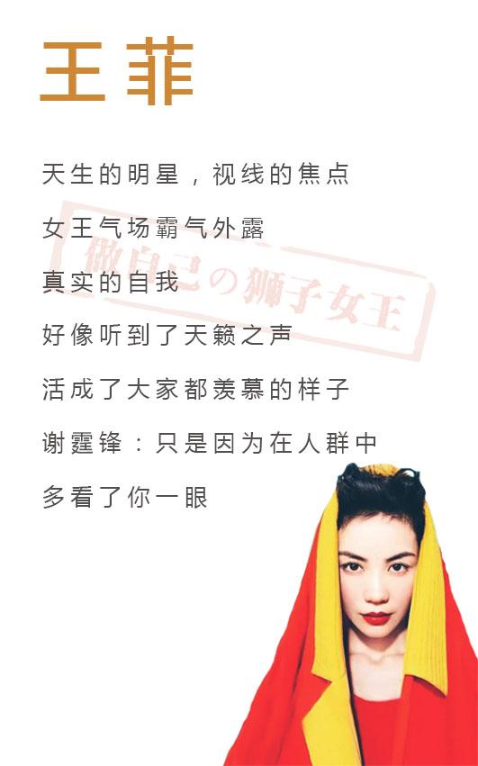 狮子王菲.jpg