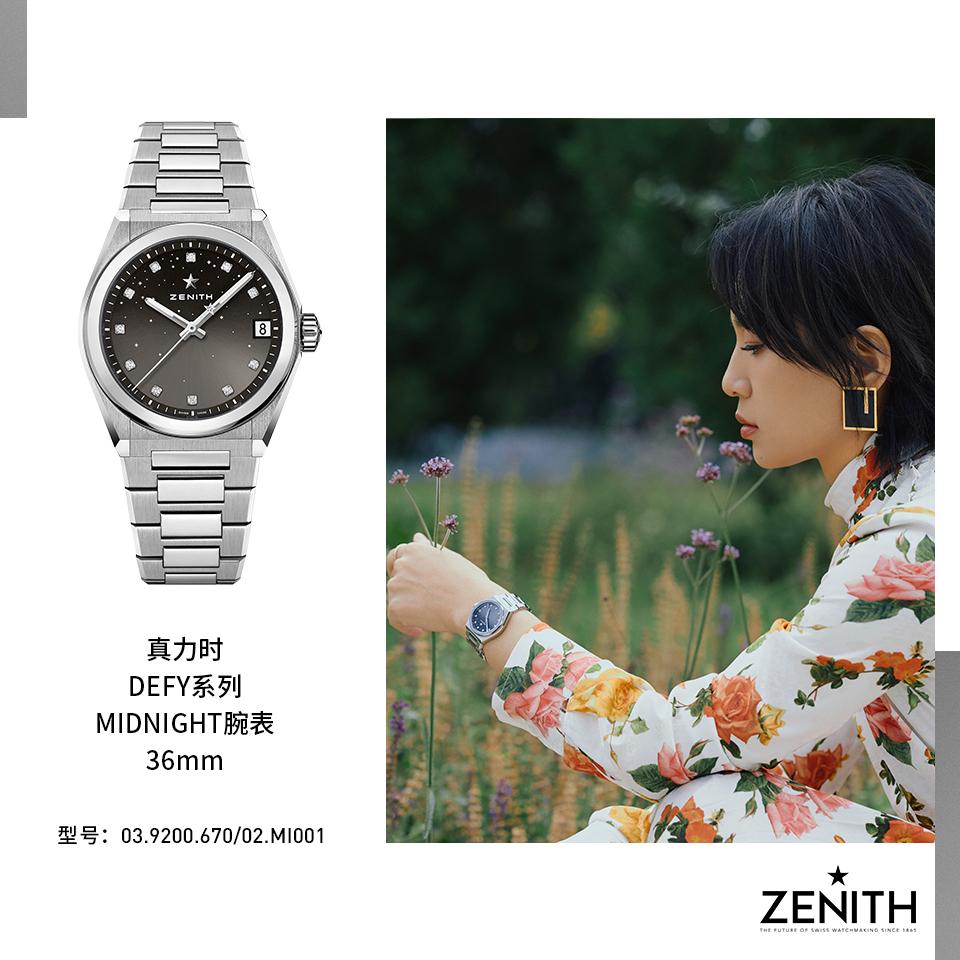 周笔畅佩戴ZENITH真力时DEFY MIDNIGHT腕表 尽显低调优雅