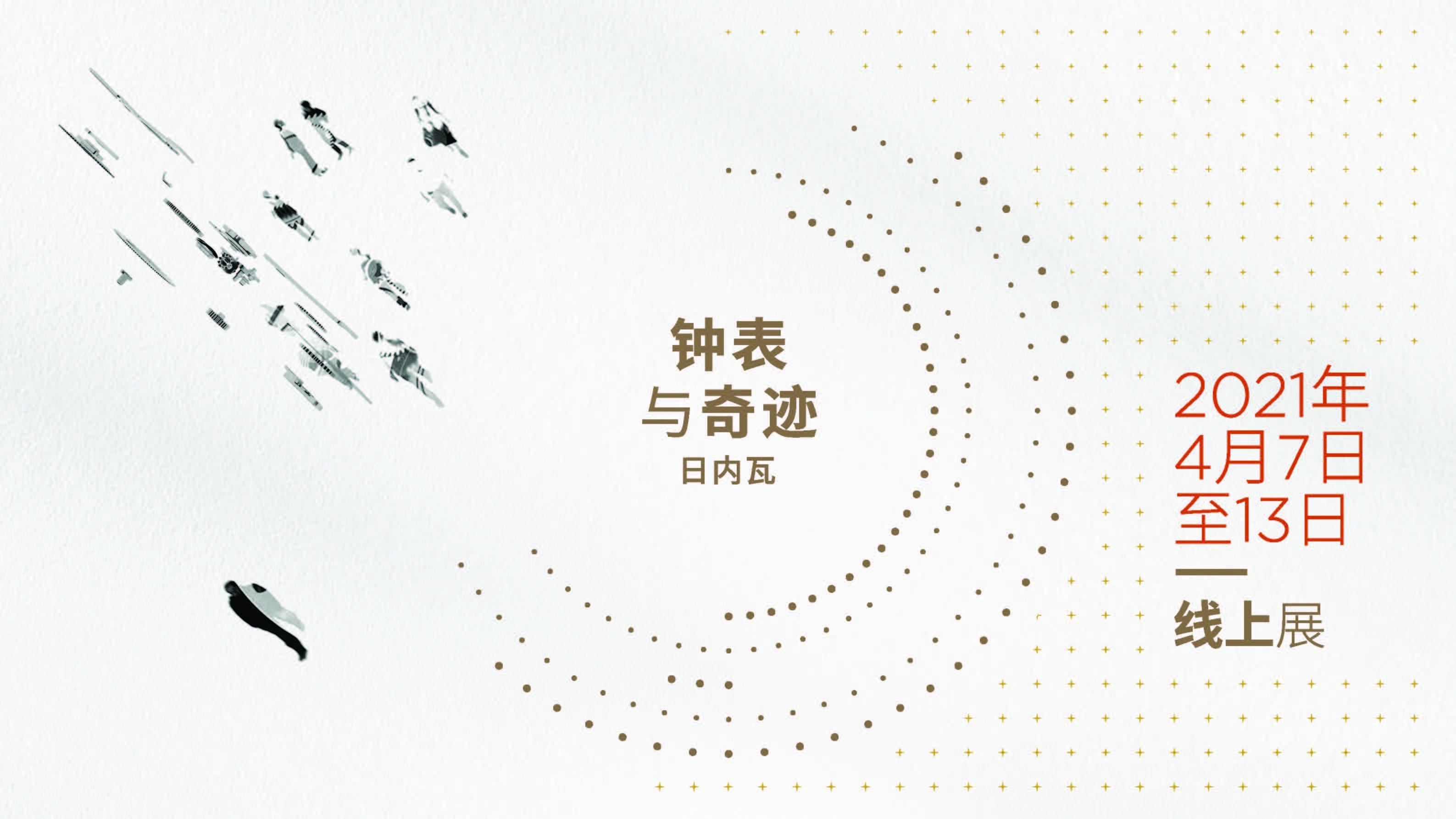 """2021年""""钟表与奇迹""""高级钟表展 不仅是数字化平台,更是行业枢纽!"""