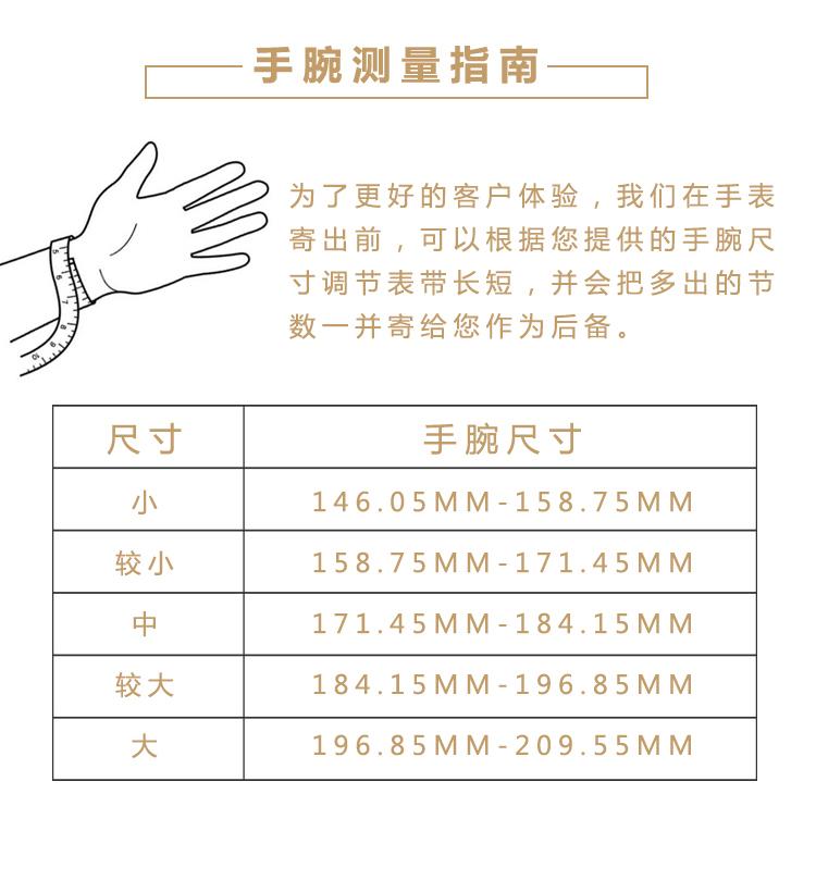 手腕测量指南